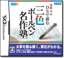 DSdeyomu3syoku