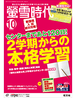 Keisetsu2014_10_ol