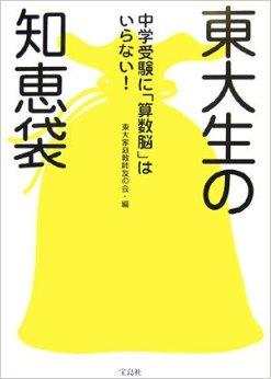 toudaiseino_chiebukuro