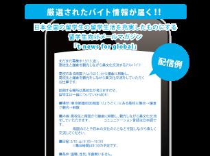 日本全国の留学生の留学生活を充実したものにする留学生向けメールマガジン