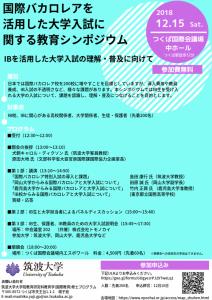 IB_Symposium_20181215-724x1024
