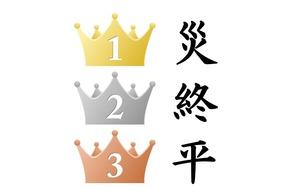 kanji_2018