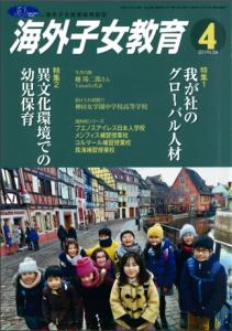 海外子女教育2019年4月号_我が社のグローバル人材_特集