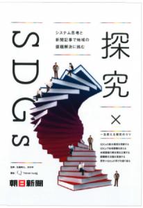 探究×SDGs 地域課題解決のコツ